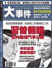 《大事件》第43期: 習曾翻臉 黨內路線鬥爭公開