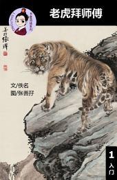 老虎拜师傅-汉语阅读理解 Level 1 , 有声朗读本: 汉英双语