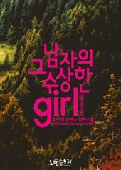 그 남자의 수상한 girl (외전증보판): 서씨 형제 시리즈