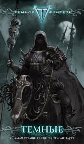 Темные (сборник)