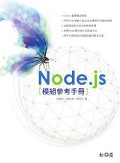 Node.js模組參考手冊