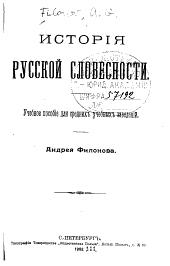 Исторія русской словесности: учебное пособіе для средних учебных заведеній