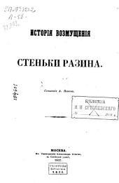 RIstorìya vozmushchenìya Sten'ki Razina