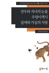 18. 견우와 직녀의 눈물·우렁이색시·설씨와 가실의 사랑: 사랑 이야기