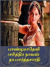 Pandimadevi: பாண்டிமாதேவி (சரித்திர நாவல்)