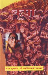 कृपा (Hindi Religious): Kripa (Hindi Religious)