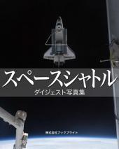 スペースシャトル: ダイジェスト写真集