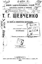 Т. Г. Шевченко: его жижнь и литературная дѣятельность : биографический очерк
