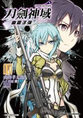 Sword Art Online刀劍神域 幽靈子彈 (1)