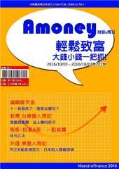 Amoney財經e周刊: 第201期