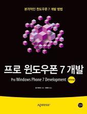 프로 윈도우폰 7 개발: 본격적인 윈도우폰 개발서