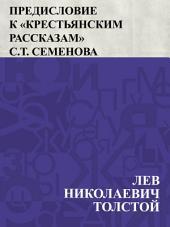 Предисловие к Крестьянским рассказам С.Т. Семенова