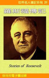 羅斯福傳記: 世界名人傳記系列29 Roosevelt