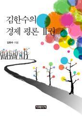 김한수의 경제 평론 Ⅲ권