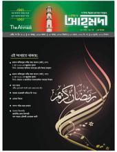 পাক্ষিক আহ্মদী - নব পর্যায় ৭৫বর্ষ | ১ম সংখ্যা | ১৫ই জুলাই, ২০১২ইং | The Fortnightly Ahmadi - New Vol: 75 - Issue: 1 - Date: 15th July 2012