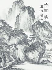 兵書峽: 玄幻神魔劍俠系列