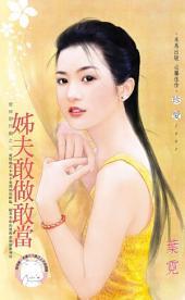 姊夫敢做敢當~愛神惡作劇之三《限》: 禾馬文化珍愛系列139