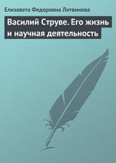 Василий Струве. Его жизнь и научная деятельность