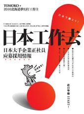 日本工作去!: 日本大手企業正社員应募採用情報