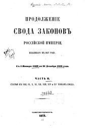 Продолженіе Свода законов Россійской Имперіи, изданнаго в 1857 году: с 1 января 1869 по 31 декабря 1870 года, Том 2