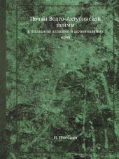 Почвы Волго-Ахтубинской поймы