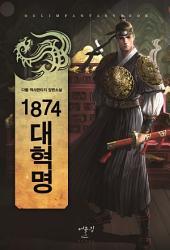 [연재] 1874 대혁명 357화