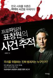 프로파일러 표창원의 사건 추적(개정판): 한국 사회를 뒤흔든 희대의 사건을 파헤치다