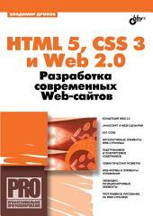 HTML 5 и CSS 3: Современный Web-дизайн