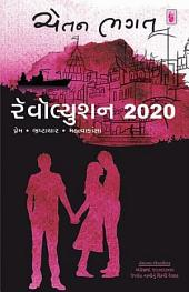 Revolution 2020 - Gujarati eBook