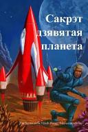 The Secret of the Ninth Planet  Belarusian Edition  PDF