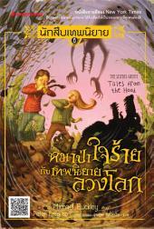 หมาป่าใจร้ายกับเทพนิยายลวงโลก เล่ม 6 :ชุด นักสืบเทพนิยาย: The Sisters Grimm 6: Tales from the Hood