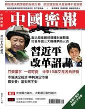 《中國密報》第16期: 習近平改革詔書