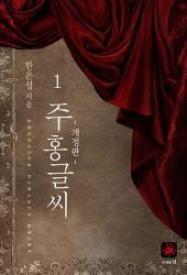 주홍글씨 1