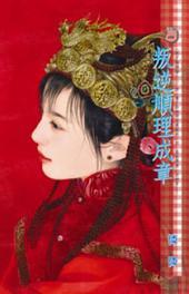 叛逆順理成章~娘子躲貓貓之二: 禾馬文化甜蜜口袋系列397