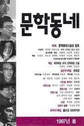계간 문학동네 1997년 봄호 통권 10호