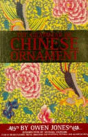 The Grammar of Chinese Ornament PDF