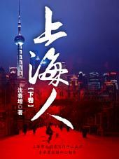 上海人(下卷)