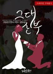 [세트] 그대 신부 (개정판) (전2권/완결)