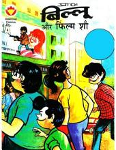 Billoo Aur Film Show Hindi