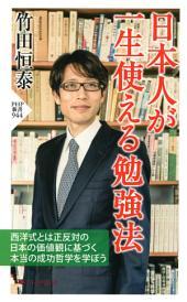 日本人が一生使える勉強法