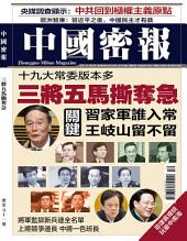《中國密報》第51期: 三將五馬撕奪急