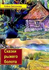 Сказки рыжего болота
