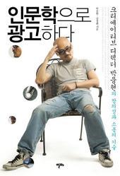 인문학으로 광고하다: 크리에이티브 디렉터 박웅현의 창의성과 소통의 기술