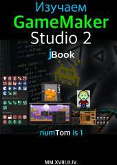 Изучаем GameMaker Studio 2: jBook NumTom is 1 (Самоучитель)
