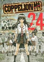 COPPELION: Volume 24