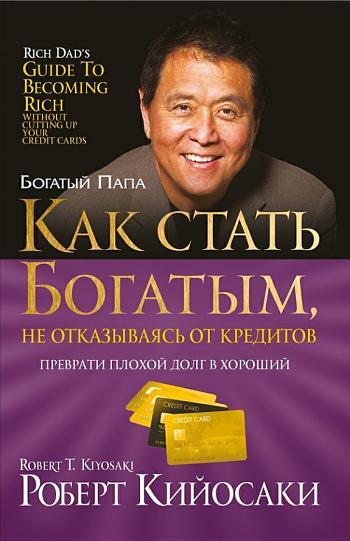 [PDF] Как стать богатым, не отказываясь от кредитов – Преврати ...