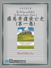 The Decline and Fall of the Roman Empire. Volume 1 (羅馬帝國衰亡史第一卷)
