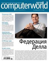 Журнал Computerworld Россия: Выпуски 21-2015