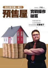 我在房市賺一億2: 預售屋實戰操作秘笈