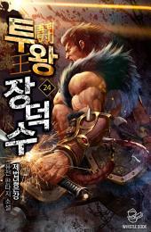 투왕(鬪王) 장덕수 24권